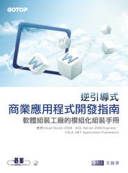 《逆引導式》商業應用程式開發指南-cover