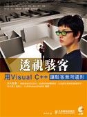 透視駭客-用 Visual C++ 讓駭客無所遁形-cover