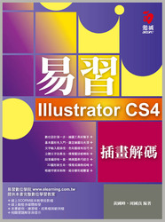 易習 Illustrator CS4 插畫解碼-cover
