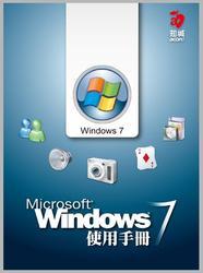 Windows 7 使用手冊-cover