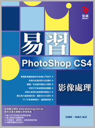 易習 Photoshop CS4 影像處理-cover