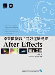 原來數位影片特效這麼簡單! After Effects 完全自學-cover