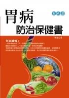 胃病防治保健書-cover
