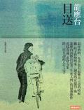 目送-cover