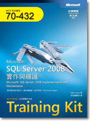 Training Kit ─ SQL Server 2008 實作與維護 (MCTS Exam 70-432)-cover