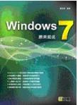Windows 7 原來如此-cover