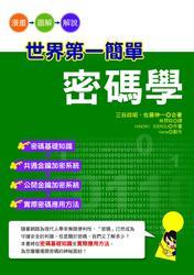世界第一簡單密碼學-cover