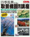 四季風景取景構圖技術講座-cover