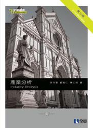 產業分析, 3/e-cover