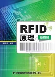 RFID 原理 (基礎篇)-cover