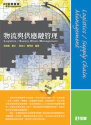 物流與供應鏈管理, 4/e-cover