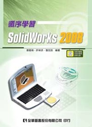 循序學習 SolidWorks 2008-cover