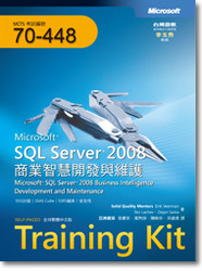 SQL Server 2008 商業智慧開發與維護 (MCTS Self-Paced Training Kit (Exam 70-448): Microsoft SQL Server 2008 Business Intelligence Development and Maintenance)-cover