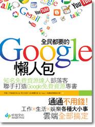 全民都要的 Google 懶人包-cover