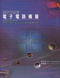 SPICE 電子電路模擬, 4/e-cover