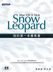 我的第一本蘋果書:Mac OS X 10.6 Snow Leopard-cover