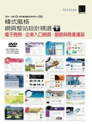 韓式風格網頁整站設計精選 I:電子商務、企業入口網頁、服飾與房產建築-cover