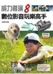 威力導演 8 數位影音玩樂高手-cover