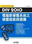 DIY 2010 電腦軟硬體系統之硬體組裝與選購-cover