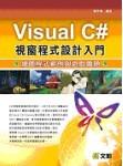 Visual C# 視窗程式設計入門-繪圖程式範例與遊戲專題-cover