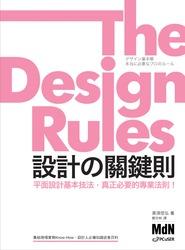 設計的關鍵則-cover