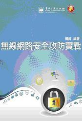 無線網路安全攻防實戰-cover