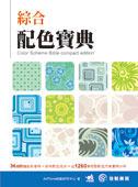 綜合配色寶典-cover