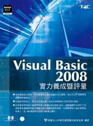 Visual Basic 2008 實力養成暨評量-cover