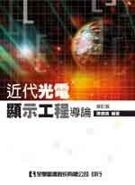 近代光電顯示工程導論(修訂版)
