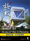 3ds Max & VRay & Photoshop 極致表現-室外建築篇-cover