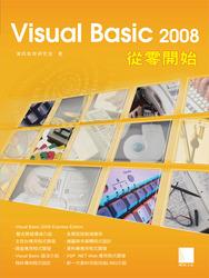 Visual Basic 2008 從零開始-cover