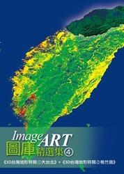 ImageART 圖庫精選集 (4)-cover