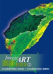 ImageART 圖庫精選集 (5)-cover