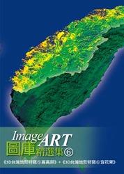 ImageART 圖庫精選集 (6)-cover