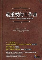 最重要的工作書─巴菲特、威爾許盛讚的職場守則-cover