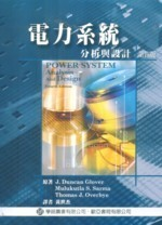 電力系統-分析與設計 (Glover/ Power System: Analysis and Design, 4/e)-cover