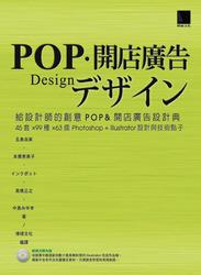 給設計師的創意 POP & 開店廣告設計典-45 套 × 99 種 × 63 個 Photoshop + Illustrator 設計與技術點子-cover
