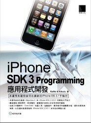 iPhone SDK 3 Programming 應用程式開發-cover