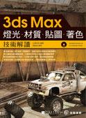 3ds Max 燈光.材質.貼圖.著色技術解讀-cover
