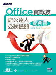 Office 實戰技─辦公達人‧公務機關範例書-cover