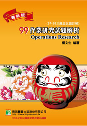 99 (97-98年) 作業研究試題解析
