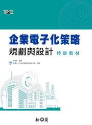 企業電子化策略規劃與設計特訓教材-cover