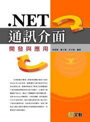 .NET 通訊介面開發與應用-cover