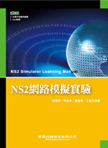 NS2 網路模擬實驗-cover