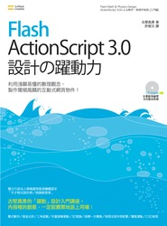 Flash ActionScript 3.0 設計的躍動力-cover