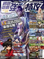 網路遊戲強者特攻 No.39-cover