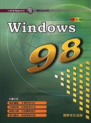 大家學電腦系列 Windows 98
