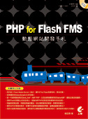 PHP for Flash FMS 動態網站開發手札-cover