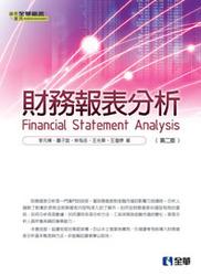 財務報表分析, 2/e-cover