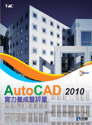 AutoCAD 2010 實力養成暨評量-cover